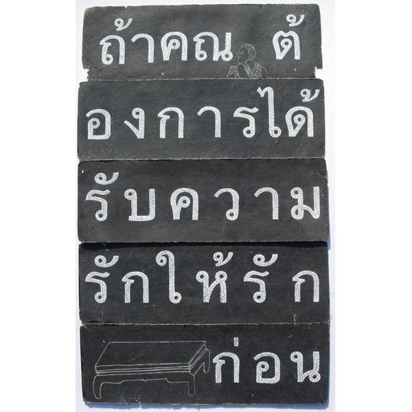 THAI 2009