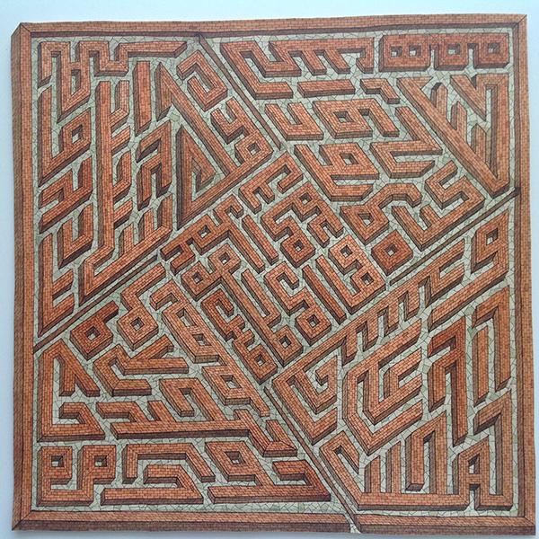 10. Lockdown. Traditional Islamic design.